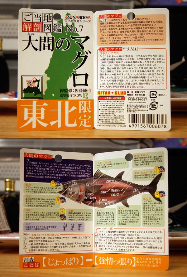cowfish6.jpg